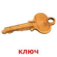 ключ picture flashcards