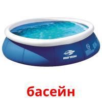 басейн picture flashcards