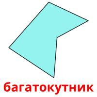 багатокутник карточки энциклопедических знаний