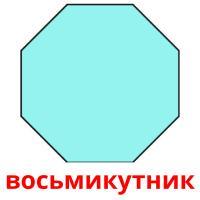 восьмикутник карточки энциклопедических знаний