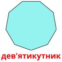 дев'ятикутник карточки энциклопедических знаний