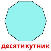 десятикутник карточки энциклопедических знаний