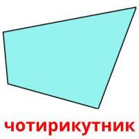чотирикутник карточки энциклопедических знаний