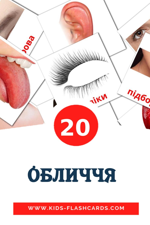 20 Обличчя  Picture Cards for Kindergarden in ukrainian