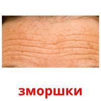 зморшки card for translate
