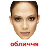 обличчя picture flashcards