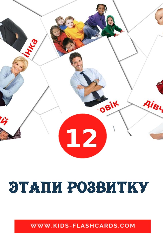 12 Этапи розвитку  Picture Cards for Kindergarden in ukrainian