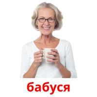 бабуся picture flashcards