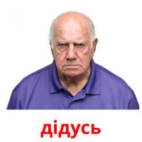 дідусь picture flashcards