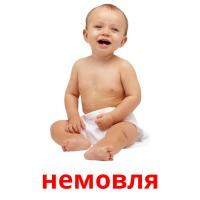немовля picture flashcards