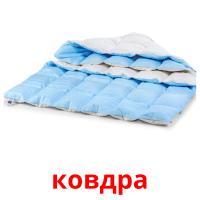ковдра picture flashcards