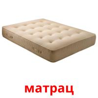 матрац picture flashcards