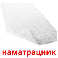 наматрацник picture flashcards