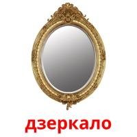 дзеркало picture flashcards