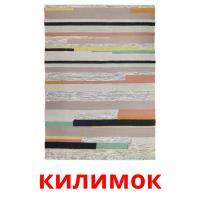 килимок picture flashcards
