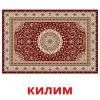 килим picture flashcards