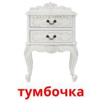 тумбочка picture flashcards