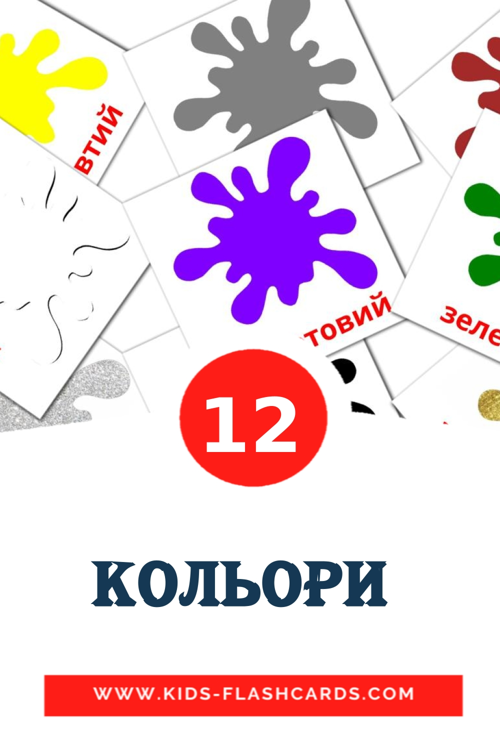 12 Кольори  Picture Cards for Kindergarden in ukrainian