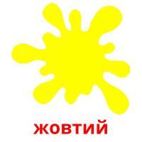 жовтий picture flashcards