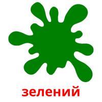зелений picture flashcards