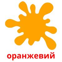 оранжевий picture flashcards