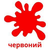 червоний picture flashcards