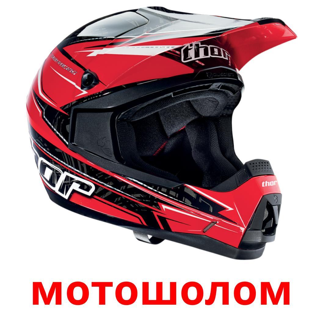 14 карточек Мотоциклы для детей на украинском (PDF файлы)