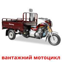 вантажний мотоцикл picture flashcards