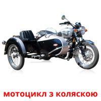 мотоцикл з коляскою picture flashcards
