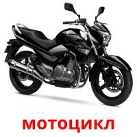 мотоцикл picture flashcards