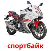 спортбайк picture flashcards