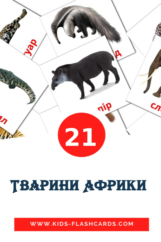 21 Тварини Африки  Picture Cards for Kindergarden in ukrainian