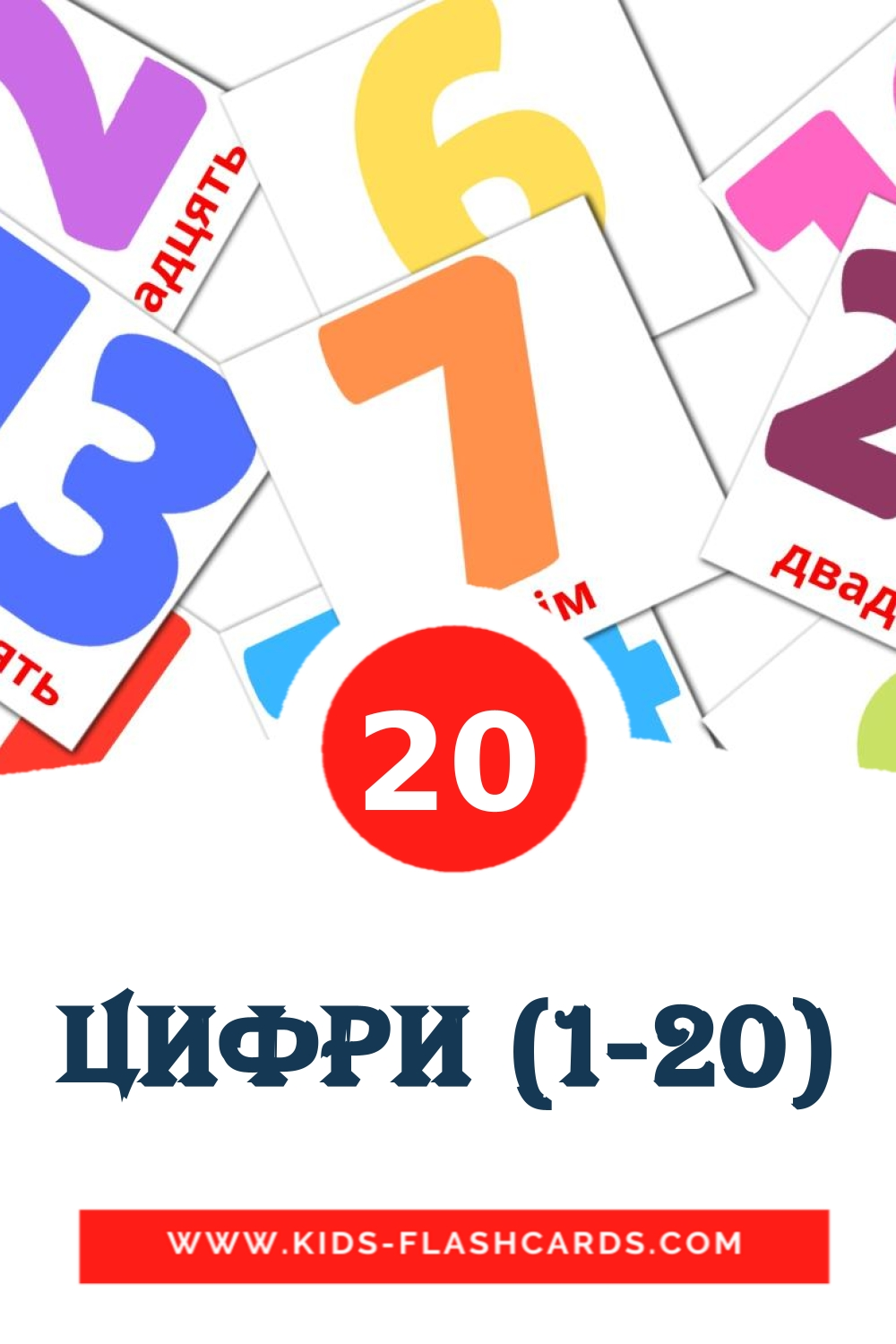20 Цифри (1-20) Picture Cards for Kindergarden in ukrainian