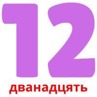дванадцять picture flashcards