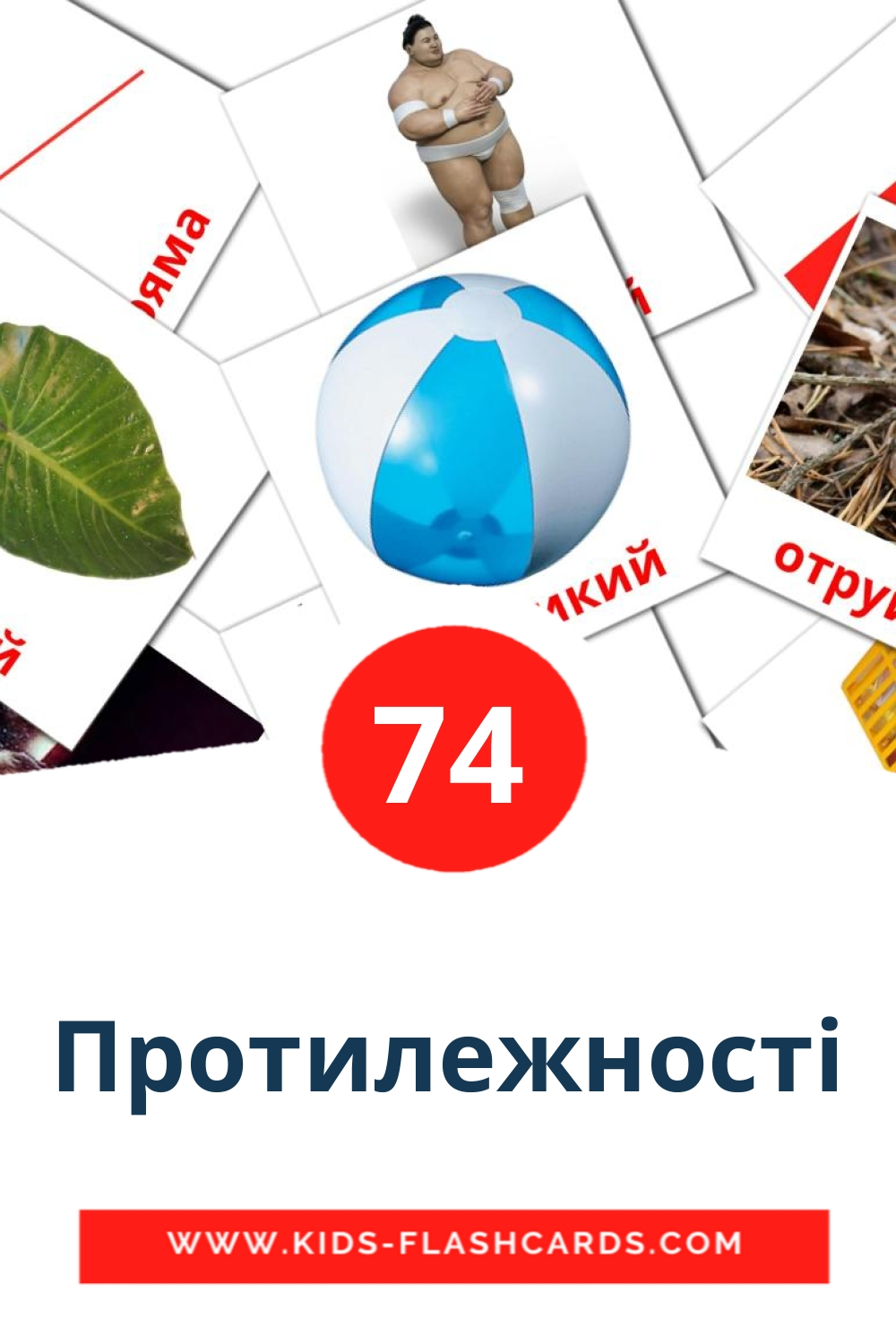 74 Протилежності Picture Cards for Kindergarden in ukrainian