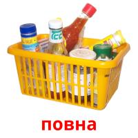 повна picture flashcards