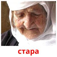 стара card for translate