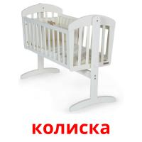 колиска picture flashcards