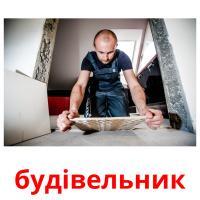 будівельник picture flashcards