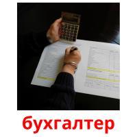 бухгалтер picture flashcards