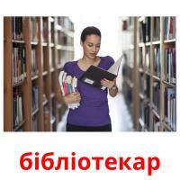 бібліотекар picture flashcards