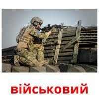 військовий picture flashcards