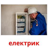 електрик picture flashcards