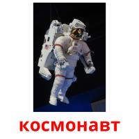 космонавт picture flashcards