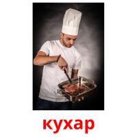 кухар picture flashcards
