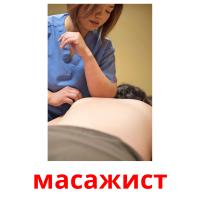 масажист picture flashcards