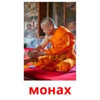 монах picture flashcards