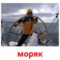 моряк picture flashcards
