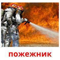 пожежник picture flashcards