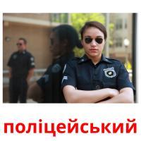 поліцейський picture flashcards